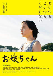 Minori (2020) Full Movie Download